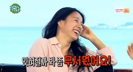 다시 방송에 출연을 시작한 가수 이효리. [사진 MBC 캡처]