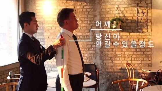 문재인 공식 채널 유투브 영상 캡처