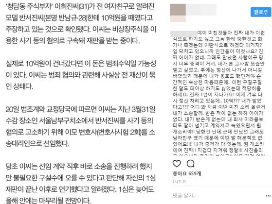 반서진 인스타그램 캡처