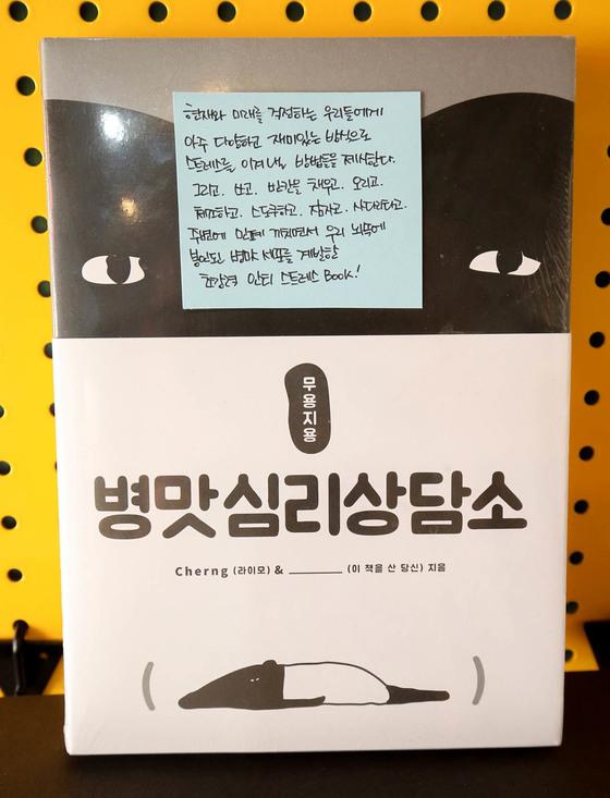 책 표지마다 책방 '토닥토닥' 주인 김선경씨가 감상평 등을 적은 포스트잇이 붙어 있다. 프리랜서 장정필