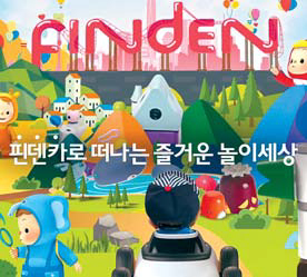 핀덴 광고는 '놀이를 통해 세상과 만납니다'라는 메시지를 전한다. [사진 한솔교육]
