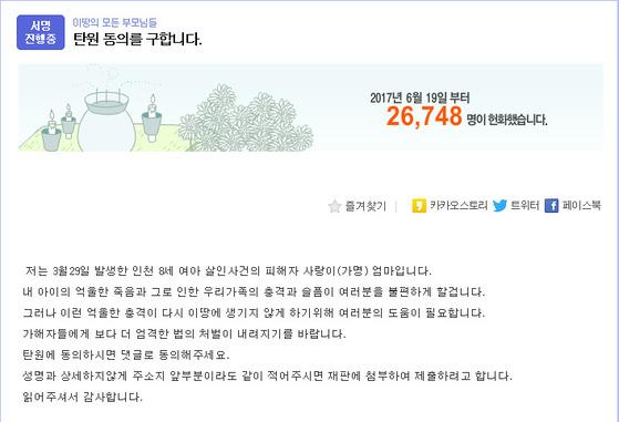 여고 중퇴생에게 살해 된 인천 초등생 엄마의 청원서. [사진 인터넷 화면 캡처]