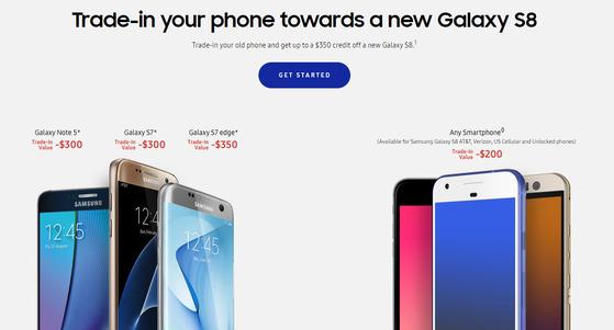 삼성전자는 갤럭시S8의 미국시장 공략을 위해 기존 모델 반납시 최대 350달러를 환급해주는 프로모션을 진행하고 있다. [사진 삼성전자 미국 홈페이지]