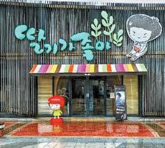 딸기가좋아는 키즈카페로 체험프로그램을 운영하고 있다. [사진 미래엔에듀케어]