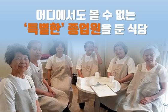 [카드뉴스] 어디에서도 볼 수 없는 '특별한' 종업원을 둔 식당