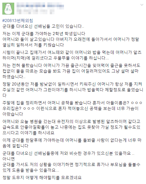 [사진 한국교통대학교 대나무숲 캡처]