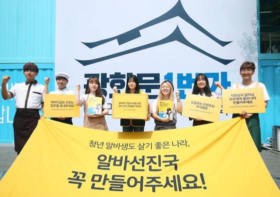 22일 오전 서울 '광화문1번가'에서 아르바이트생들이 '아르바이트 하기 좋은 나라를 위한 대국민 의견서' 전달 퍼포먼스를 하고 있다. [연합뉴스]