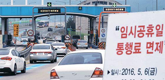 지난해 임시 공휴일인 5월 6일 차들이 무료로 동홍천IC 요금소를 통과하고 있다. [연합뉴스]
