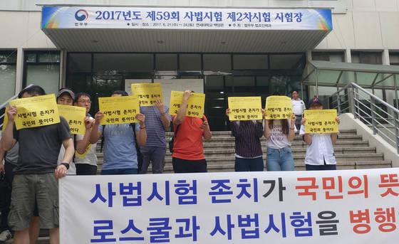 마지막 사법시험이 끝난 24일 오후 서울 서대문구 연세대학교 백양관 앞에서 사법시험 존치를 위한 고시생모임 회원들이 '사법시험 존치'를 요구하고 있다. [연합뉴스]