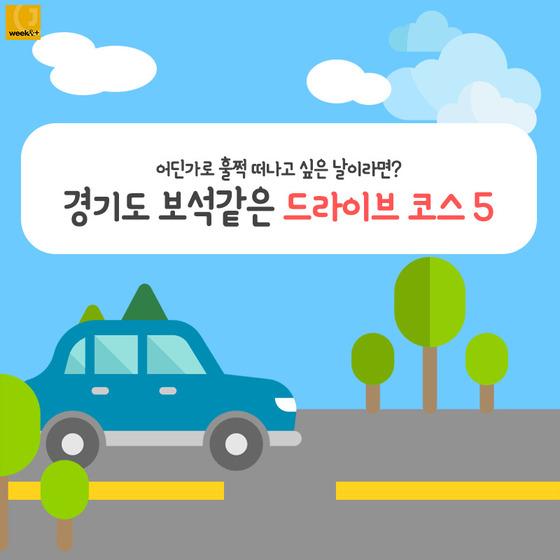 [카드뉴스] 당장 떠나볼까, 경기도의 보석같은 드라이브 코스 5