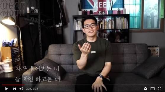 지난해부터 유튜브에 '수화 노래'를 올리고 있는 최형문씨. [유튜브 캡처]