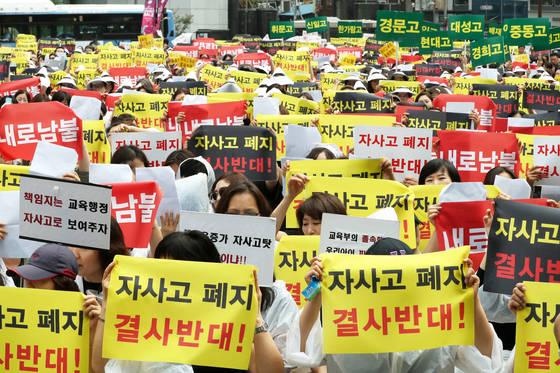서울지역 자율사립고 학부모 2000여명이26일 오전 서울 종로구 보신각에서 서울교육청의 자사고 폐지 방침에 반대하는 집회를 열었다. 장진영 기자