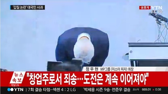 정우현 MP그룹 회장 대국민사과 [ytn 캡처]