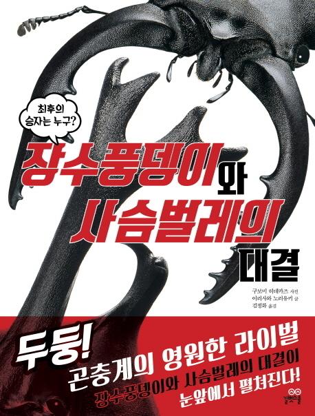 장수풍뎅이와 사슴벌레의 대결(길벗스쿨)