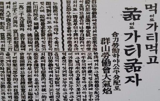 일제 때 전북 군산의 노동조합 운동을 다룬 동아일보 기사. 당시 구호는 '먹어도 가티먹고(같이 먹고), 굶어도 가티굶자(같이 굶자)' 였다. [자료=중앙포토]