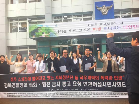 26일 오전 인권여성시민단체들이 모여 보수세력의 사드찬성 집회 금지를 요구하는 기자회견을 하고 있다. 대구=백경서기자
