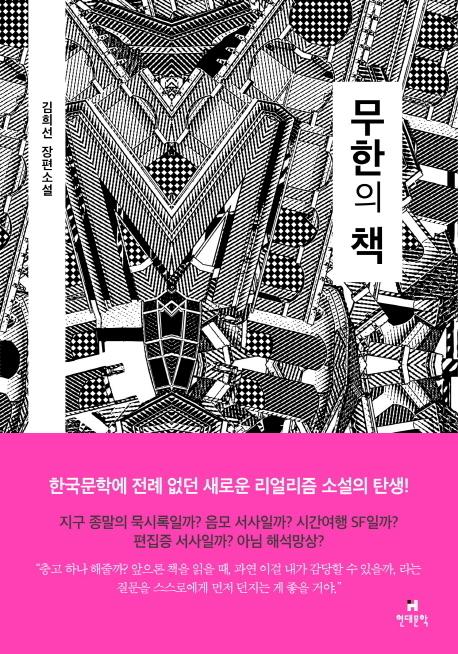 김희선 소설『무한의 책』 표지.