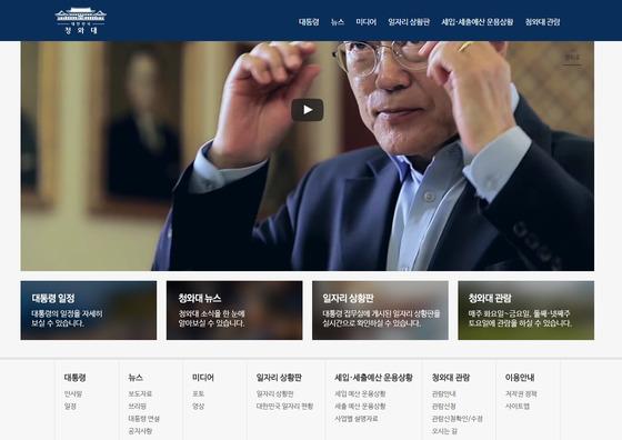 '자유 게시판' 관련 게시판을 찾아볼 수 없는 청와대 홈페이지.