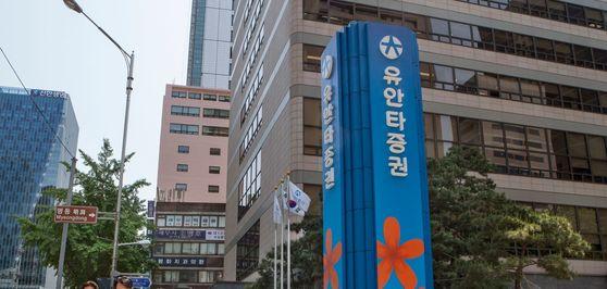 서울 여의도 유안타증권 사옥 전경. [중앙포토]