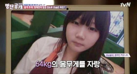 다이아 멤버 정채연의 64㎏ 당시 사진. [사진 tvN 캡처]