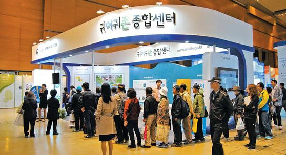 지난해 4월 서울 삼성동 코엑스에서 열린 '2016 귀어귀촌 박람회'를 찾은 방문자들이 전시관을 관람하고 있다.