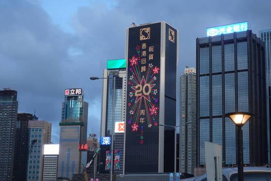 홍콩 도심 빌딩 외벽에 주권 이양 20주년을 기념하는 대형 LED 조명이 빛나고 있다. [예영준 특파원]