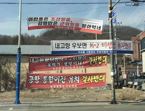 지난 2월 경북 군위군 우보면 한 도로에 대구통합공항 유치를 반대하는 현수막들이 걸려 있다. 군위=김정석기자