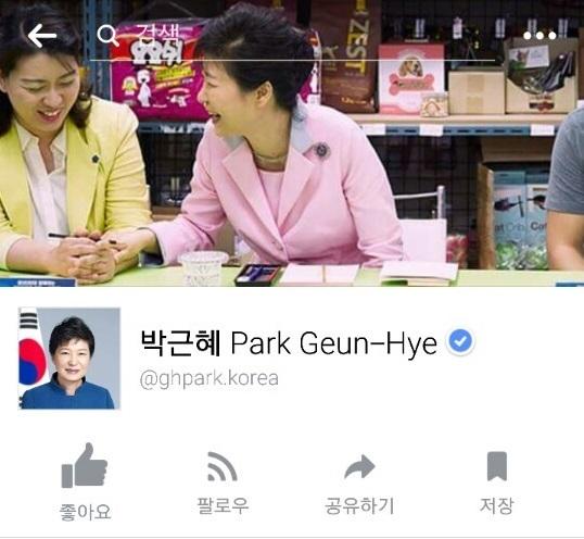 박근혜 전 대통령 페이스북 페이지에 올라와 있는 이유미씨의 사진. [페이스북 캡처]