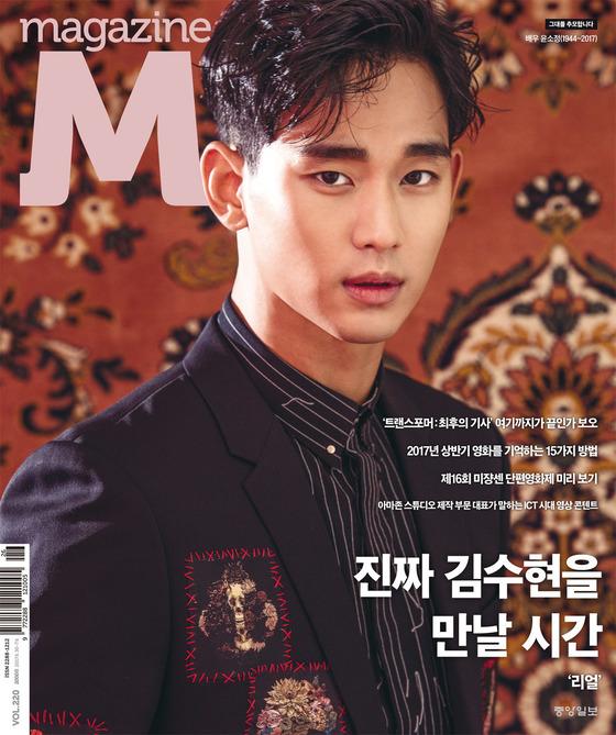 '잘빙' 김수현, 이 얼굴 실화야?!...'리얼'로 매거진M 220호 커버 장식