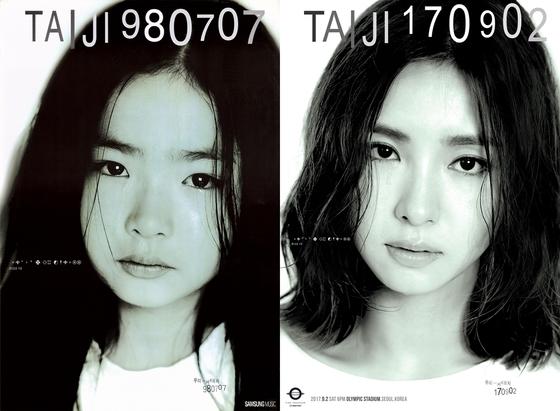 1998년의 서태지 앨범 포스터 속 신세경(왼쪽), 2017년 서태지 25주년 프로젝트의 신세경.