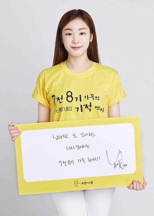 '바보의 나눔' 홍보대사 김연아 [사진 바보의 나눔]