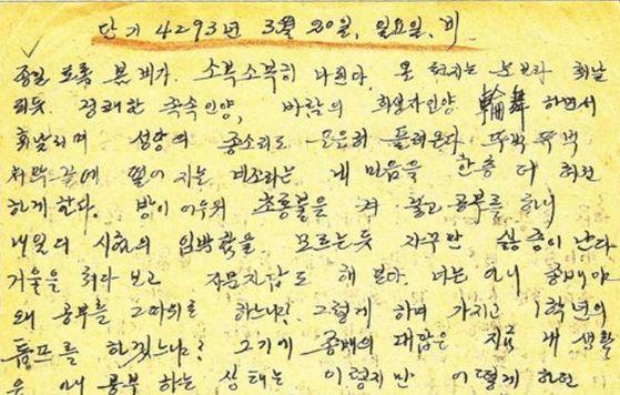 1960년 3월 마산 지역 학생일기. [사진 문화재청]