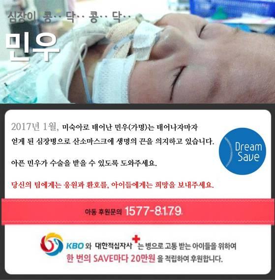 심장병 환우 민우 [사진 KBO]
