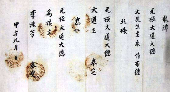 1894년 최시형의 동학 접주(接主) 임명장.[사진 문화재청]