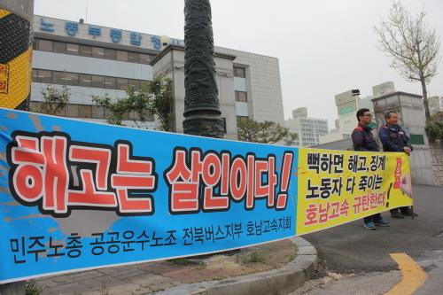 노동부 전주지청 앞에서 피켓 시위를 벌이고 있는 이희진씨. [사진 참소리]