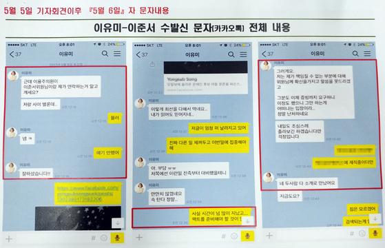 국민의당 이용주 의원이 이유미씨의 단독 범행을 주장하며 공개한 이준서-이유미의 카톡 내용.[연합뉴스]