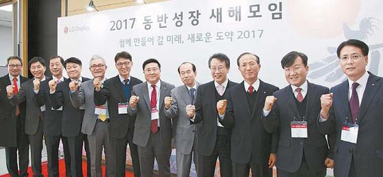지난 1월 LG디스플레이 파주사업장에서 열린 '2017 동반성장 새해모임'에서 LG디스플레이 한상범 부회장과 협력사 대표들이 파이팅을 외치고 있다. LG는 협력회사의 경쟁력 제고를 위해 특허개방, 신기술 개발 협력 등 다양한 지원을 제공한다. [사진 LG]