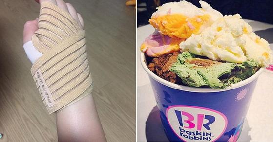 배스킨라빈스에서 아르바이트를 하다가 손목에 붕대를 감았다는 네티즌, 배스킨라빈스 아이스크림 [사진 인스타그램 캡처]