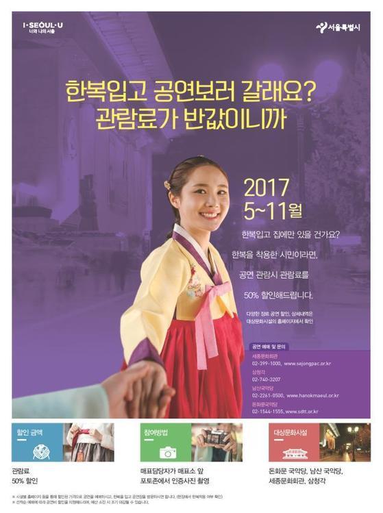 서울시는 시민들이 한복을 입고 공연을 관람하면반값으로 할인해 주는 행사를 연다. [사진 서울시]