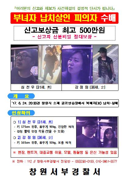 골프연습장 여성 납치·살해 혐의 2명 공개수배  전단. [사진 연합뉴스]