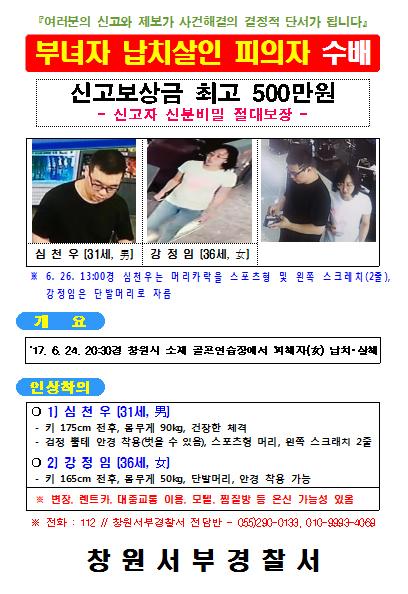 경찰이 30일 추가로 공개한 골프연습장 납치 살인범 2명의 수배 전단. [사진 연합뉴스]