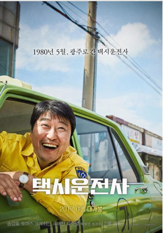 택시 기사를 소재로한 송강호 주연의 영화.
