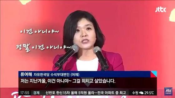 [사진 JTBC '정치부회의' 방송 캡처]