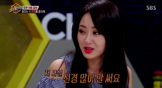 경리는 몸매에 신경 많이 안 쓴다고 말했다. [사진 SBS 캡처]