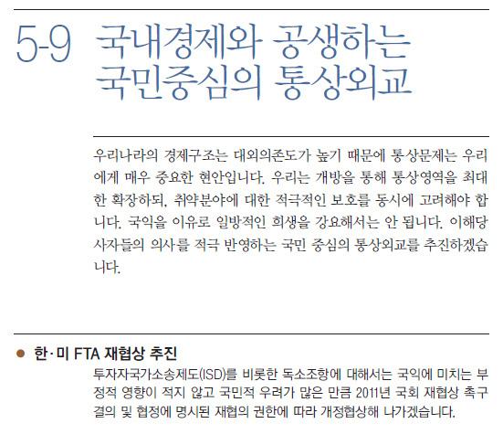 2012년 대선에서 한ㆍ미 FTA 재협상 추진 입장을 밝힌 당시 민주당 문재인 후보의 공약집.