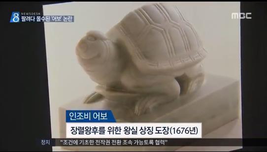 [사진 MBC 뉴스데스크 캡처]