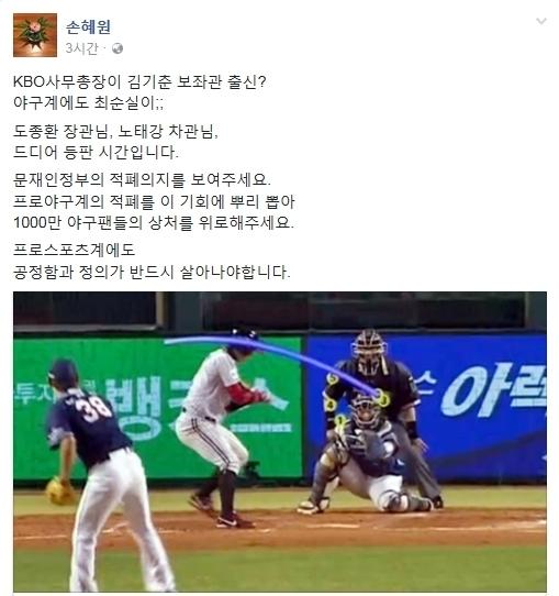 사진=손혜원 페이스북 캡처