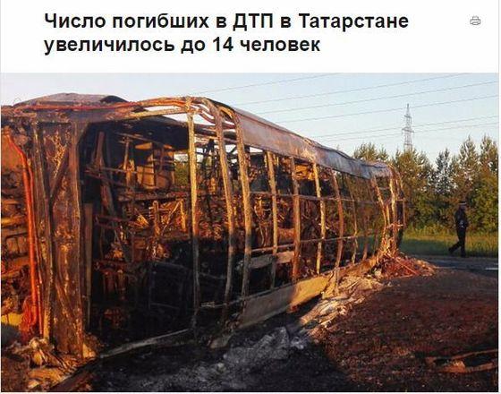 2일(현지시간) 러시아 타스 통신은 이날 0시 40분 타타르스탄 자치공화국에서 버스와 유조차가 충돌, 버스가 불길에 휩싸이면서 14명이 숨지는 사고가 발생했다고 보도했다. [사진 타스 통신 화면 캡쳐]