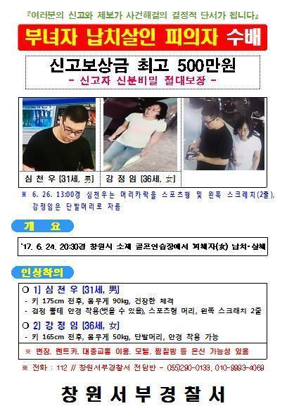 검거된 심천우와 강정임의 공개 수배 전단. [사진 연합뉴스]