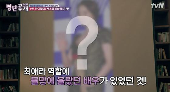 [사진 tvN 캡처]
